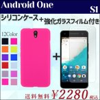 Android One S1 シリコン ケース カバー 強化 ガラス 画面保護 シール セット S1ケース S1カバー s1シール s1フィルム AndroidOneケース AndroidOneカバー