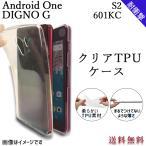 Android One S2 クリア TPU ケース カバー s2 S2ケース S2カバー AndroidOneケース AndroidOneカバー アンドロイドワン 指紋防止 新型 送料無料 ポイント消化