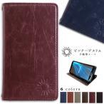 Android One S2 DIGNO G 601KC ケース カバー S2ケース S2カバー 601KCカバー 601KCケース 手帳 手帳型 ビンテージ スリム 手帳ケース 手帳カバー 太陽