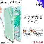 Android one S3 クリア TPU ケース カバー s3 S3ケース S3カバー AndroidoneS3ケース AndroidoneS3カバー クリアケース クリアカバー アンドロイド