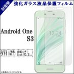 Android One S3 強化ガラス フィルム 画面保護シール S3シール S3フィルム S3保護シール AndroidOneS3シール AndroidOneS3フィルム AndroidOneS3保護シール