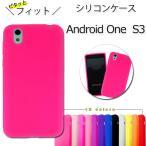 Android One S3 シリコン ケース カバー S3ケース S3カバー S3シリコン AndroidOneS3ケース AndroidOneS3カバー AndroidOneS3シリコン 保護 アンドロイドワン