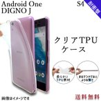 Android One S4 DIGNO J クリア TPU ケース S4ケース S4カバー DIGNOJケース DIGNOJカバー AndroidOneケース AndroidOneカバー アンドロイドワン ディグノJ