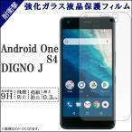 S4シール S4フィルム DIGNOJシール DIGNOJフィルム Android One S4 DIGNO J 強化ガラス 画面保護シール AndroidOneシール AndroidOneフィルム シール フィルム