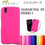 Android One S4 DIGNO J シリコン ケース カバー S4ケース S4カバー S4シリコン DIGNOJケース DIGNOJカバー DIGNOJシリコン アンドロイド ワン 保護