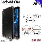 Android One S5 クリア TPU ケース カバー S5ケース S5カバー AndroidOneS5ケース AndroidOneS5カバー 手帳 手帳型 アンドロイド ワン