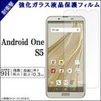 Android One S5 強化ガラス 画面保護 シール S5シール S5フィルム AndroidOneシール AndroidOneフィルム 画面シール アンドロイド ワン