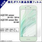 AQUOS sense SH-01K SHV40 lite SH-M05 ガラス画面シール