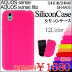 AQUOS sense SH-01K SHV40 SH-M05 シリコンケース