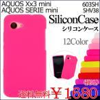 AQUOS Xx3 mini SERIE mini SHV38 ケース シリコンケース カバー SHV38ケース SHV38カバー 603SH Xx3miniケース Xx3miniカバー スマホケース
