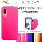 AQUOS sense3 Plus サウンド SHV46 SH-RM11 901SH シリコン ケース カバー アクオスセンス3プラス SH-RM11ケース スマホケース 耐衝撃 shrm11