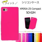 SO-02H XPERIA Z5 Compact SO-02H シリコンケース カバー Z5 コンパクト SO02H