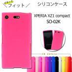 Xperia XZ1 compact SO-02K シリコンケース カバー Xperia XZ1ケース Xperia XZ1カバー so02k エクスペリアxz1 so02kケース