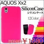 AQUOS Xx2 ケース シリコンケース カバー AQUOS Xx2ケース AQUOS Xx2 カバー AQUOS Xx2 スマホケース AQUOS Xx2 スマホカバー アクオス Xx2