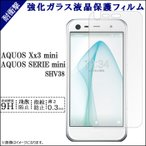 AQUOS Xx3 mini SHV38 強化ガラス画面保護シール Xx3miniシールXx3miniフィルム AQUOS SERIE mini SHV38 画面シール アクオスXx3 mini