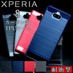 Xperia8 ケース エクスペリア8 SONY ソニー  ソフトケース 耐衝撃 TPU シリコン ケース 送料無料 ポイント消化