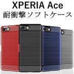 Xperia Ace エクスペリアエース ケース カバー  耐衝撃 おしゃれ かっこいい カーボン TPU エクスペリア エース SONY ソニー おすすめ