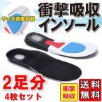 インソール 2足セット 衝撃吸収 メンズ レディース 靴の中敷き 安全靴 ワークブーツ 疲労軽減  送料無料 ポイント消化