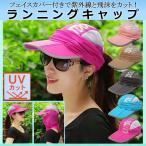キャップ 日よけ フェイスカバー ランニングキャップ 帽子 UVカット 日除け帽子 日焼け防止 紫外線カット ランニング ゴルフ 農作業 ガーデニング