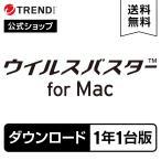 【公式ショップ】送料無料★ウイルスバスター for Mac 1台版 ダウンロード1年版★ポイント10倍★