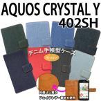 402SH AQUOS CRYSTAL Y 対応 デニム オーダーメイド 手帳型ケース TPU シリコン カバー ケース スマホ スマートフォン