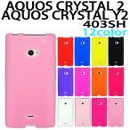 AQUOS CRYSTAL2 / AQUOS CRYSTAL Y2 403SH 対応 シリコン ケース  全12色 アクオス スマホ スマートフォン ケース カバー