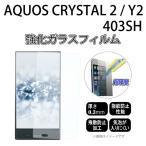 AQUOS CRYSTAL2 / AQUOS CRYSTAL Y2 403SH 対応 強化ガラスフィルム [ AQUOS CRYSTAL2 403SH シール アクオス スマホ スマートフォン ケース カバー ]