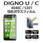 404KC DIGNO C / DIGNO U / S301 対応 強化ガラスフィルム [ 404KC DIGNO U / C S301 シール ディグノ スマホ スマートフォン ケース カバー ]