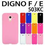 DIGNO F / DIGNO E 503KC 対応 シリコン ケース 全12色 ケース カバー ディグノ スマホ スマートフォン