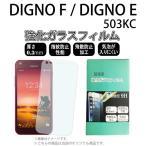 DIGNO F / DIGNO E 503KC 対応 強化ガラスフィルム [ 画面シール スマホ スマートフォン ケース カバー ]