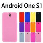 Android One S1 対応 シリコン ケース 全12色 ケース カバー スマホ スマートフォン