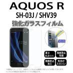 SH-03J / SHV39 / 604SH AQUOS R 対応 強化ガラスフィルム [ 画面保護シール アクオス スマートフォン ケース カバー ]