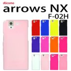 arrows NX F-02H 対応 シリコン ケース 全12色  アローズ ケース カバー スマホ スマートフォン