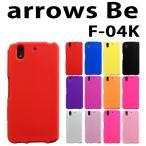 F-04K arrows Be 対応 シリコン ケース 全12色 ケース カバー スマホ スマートフォン アローズ