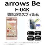 F-04K arrows Be 対応 強化ガラスフィルム [ 画面シール スマホ スマートフォン ケース カバー ]