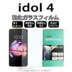 idol4 Alcatel 対応 強化ガラスフィルム [ 画面シール スマホ スマートフォン ケース カバー ]