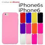 ショッピングシリコンケース iPhone6s / iPhone6 兼用 シリコン ケース 全12色 iPhone6s / iPhone6 アイフォン ケース  カバー スマホ スマートフォン