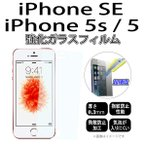 iPhone SE / iPhone 5s / iPhone 5 兼用 強化ガラスフィルム [ シール アイフォン スマートフォン ケース カバー ]