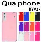Qua phone KYV37 対応 シリコン ケース 全12色 ケース カバー スマホ スマートフォン