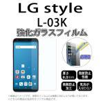 L-03K LG style 対応 強化ガラスフィルム [ 画面シール スマホ スマートフォン ケース カバー ]