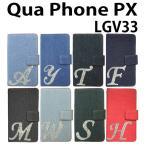 Qua Phone PX LGV33 対応 デニム オーダーメイド手帳型 イニシャルデコケース カバー スマホ スマートフォン