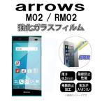 arrows M02 / RM02 対応 強化ガラスフィルム [ arrows M02 / RM02 シール アローズ スマホ スマートフォン ケース カバー ]