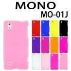 MO-01J MONO 対応 シリコン ケース 全12色 MO-01Jケース MO-01Jカバー スマホ スマートフォン
