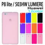 ショッピングLite HUAWEI P8lite / LUMIERE 503HW 対応 シリコン ケース  全12色 スマホ スマートフォン ケース カバー