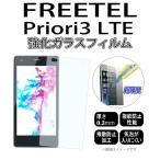 FREETEL Priori3 LTE 対応 強化ガラスフィルム [ 画面シール スマートフォン ケース カバー ]