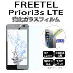 FREETEL Priori3s LTE 対応 強化ガラスフィルム [ 画面シール スマートフォン ケース カバー ]