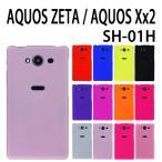 ショッピングシリコンケース AQUOS Xx2 / AQUOS ZETA SH-01H 対応 シリコン ケース  全12色 アクオス スマホ スマートフォン ケース カバー