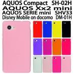 AQUOS Xx mini / AQUOS Compact SH-02H / AQUOS SERIE mini SHV33 / DM-01H 対応 シリコン ケース  全12色 アクオス スマホ