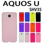 AQUOS U SHV35 対応 シリコン ケース 全12色 アクオス ケース カバー スマホ スマートフォン