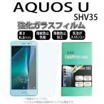 AQUOS U SHV35 対応 強化ガラスフィルム [ 画面シール スマホ スマートフォン ケース カバー ]
